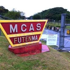 混迷する沖縄米軍基地基地問題<br />(小論文時事問題)